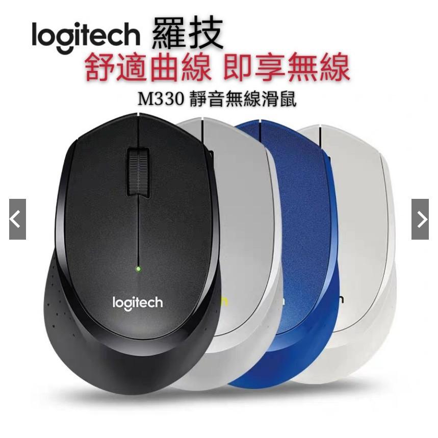 原廠 羅技滑鼠 無線滑鼠  M330 Logitech 靜音滑鼠  SilentPlus