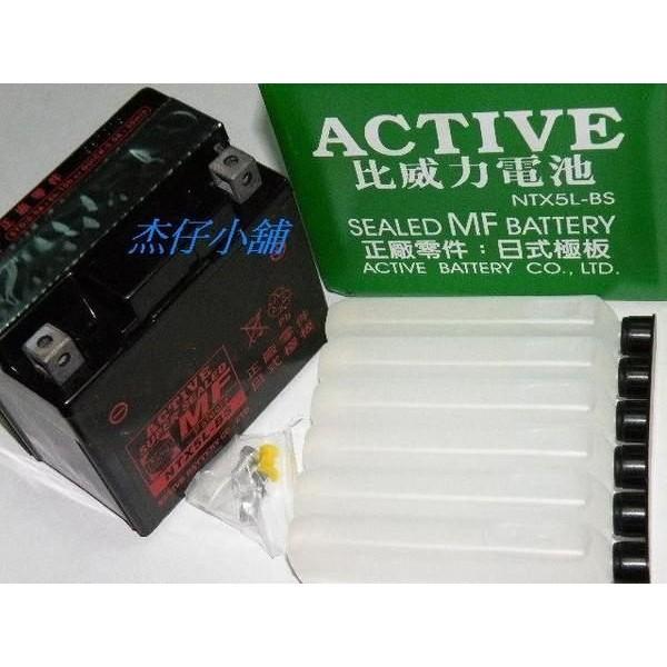 【杰仔小舖】比威力加強型機車電池/電瓶5號適用:RS/SF/JOG100/SWEET/得意/4U/CUXI100/RSZ