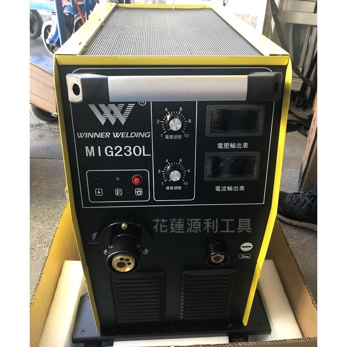 含稅【花蓮源利】稅前28 台灣製 上好牌 CO2 電焊機 焊機 焊接機 MIG230L