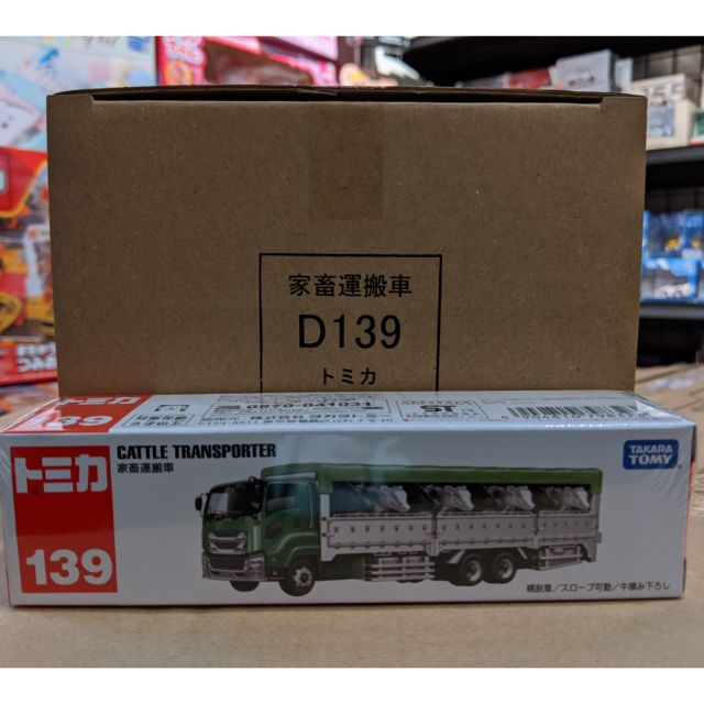 現貨 Tomica 長盒 無新車貼 Tomica 139  CATTLE TRANSPORTER 家畜搬運車 牛車