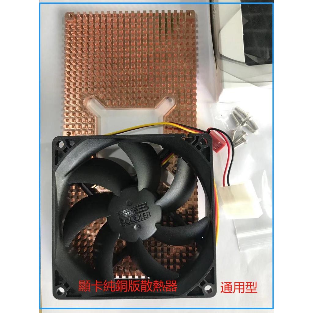 現貨7.5折活動最後一天   RTX3090 背板 純銅 散熱片 挖礦3060 3080 顯卡 散熱器 輔助 顯存 散熱