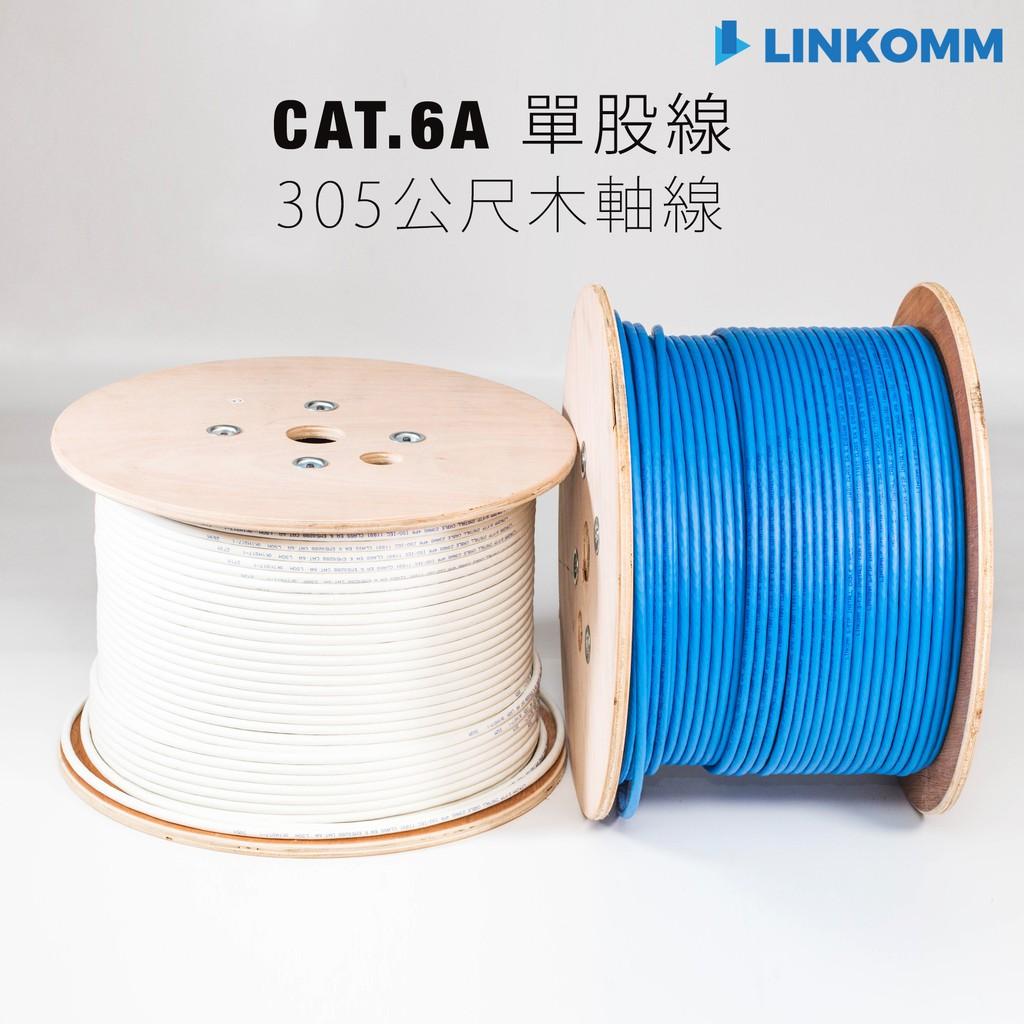 CAT 6A 10G 網路線 單股網路線 雙遮蔽式 305公尺 工程佈線 木軸捲線 SFTP 支援100公尺佈線 含稅