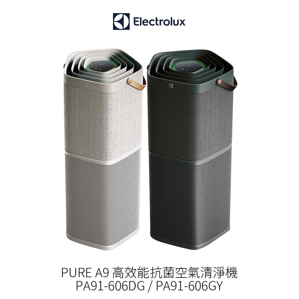 伊萊克斯 Pure A9 15-22坪高效抗菌智能旗艦清淨機 PA91-606DG 沉穩黑/PA91-606GY優雅灰