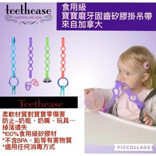 《加拿大》teeth ease 寶寶磨牙固齒矽膠吊掛帶 台東縣