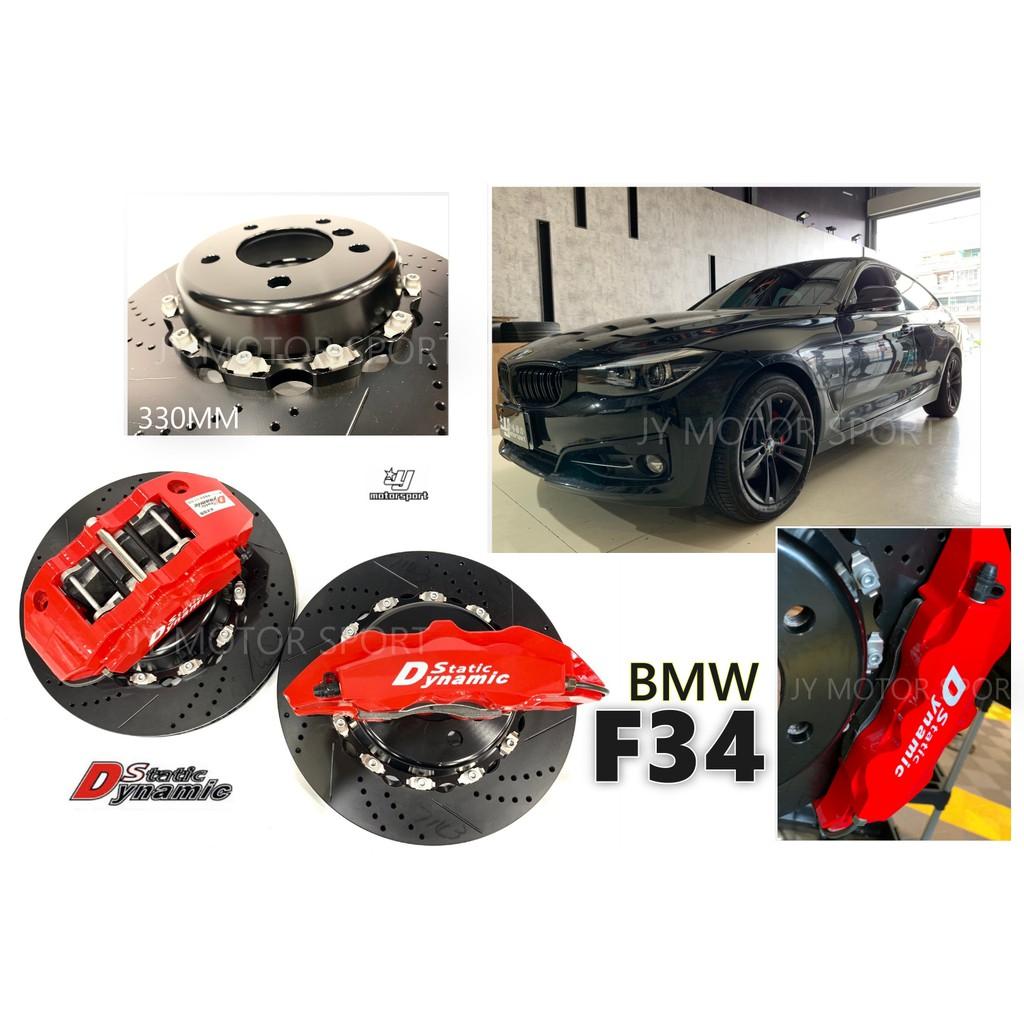 小傑--全新 寶馬 BMW F34 DS RACING 卡鉗 中六活塞 雙片浮動碟 330盤 金屬油管 來令片 轉接座