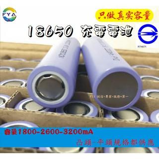 18650 鋰充充電池 1800 2600 3200 mAh 無虛標 BSMI認證 4.2V 3.7V Y992 高雄市