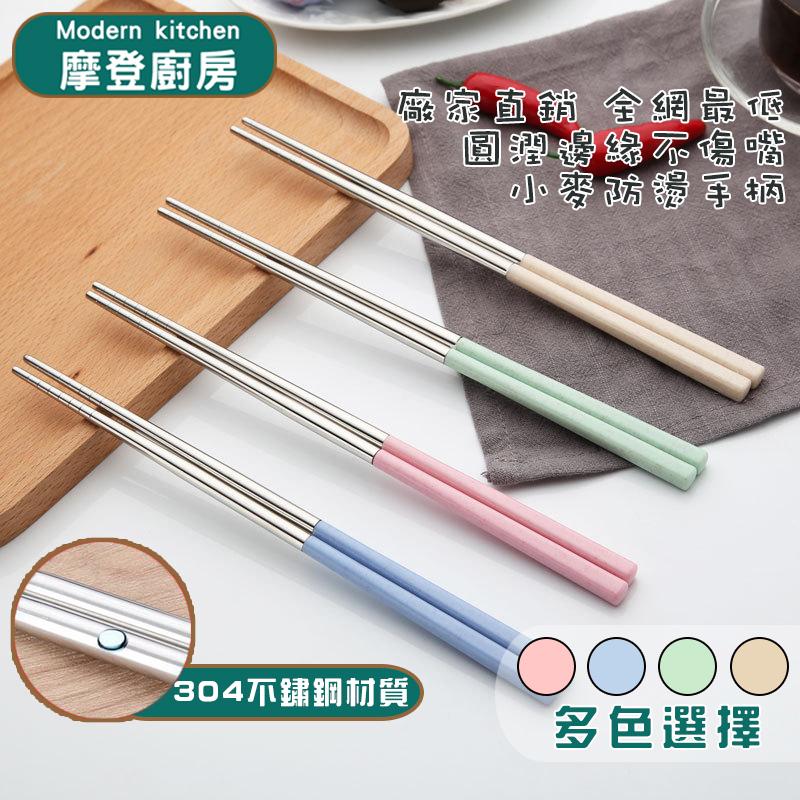 筷子 304不鏽鋼筷 不鏽鋼筷子 便攜餐具 小麥筷子 韓式筷子 摩登廚房