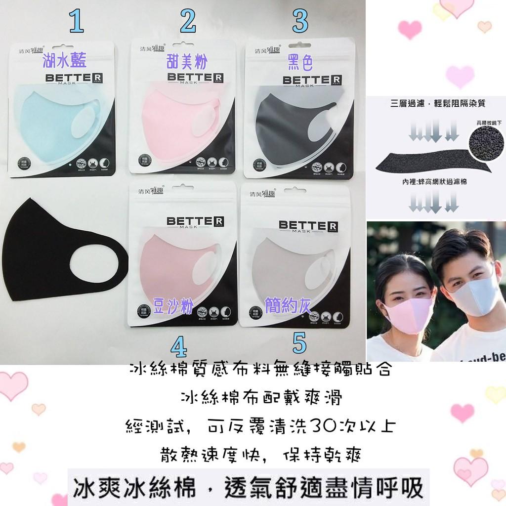 台灣出貨【無接縫 高彈柔軟 冰絲立體口罩】可重覆使用口罩 夏天口罩 透氣口罩 涼感口罩