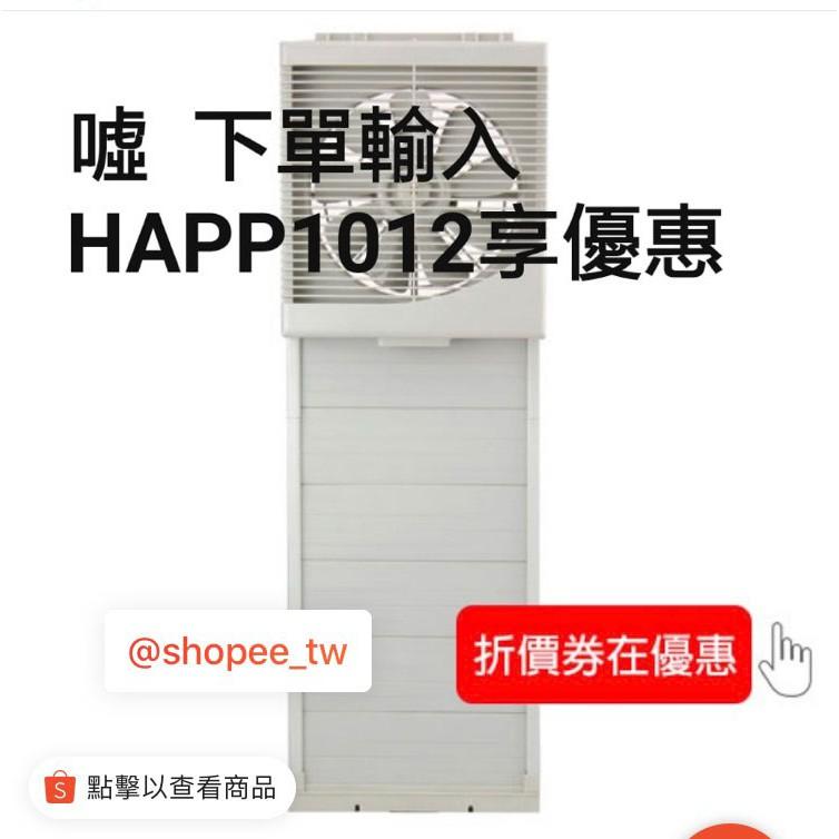 【永用牌】MIT台灣製造10吋室內窗型靜音吸排風扇FC-1012 10吋排風扇 下單輸入HAPP1012享優惠