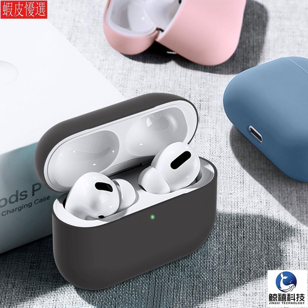 鯨禧玩具 現貨 適用airpods pro 3代 無線藍牙耳機殼超薄分體液態硅膠保護套銀河UAG精品臺灣現貨
