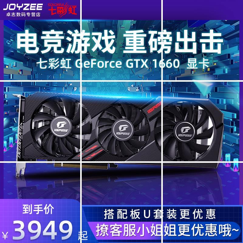 JK七彩虹GTX1660/1660S SUPER 1660Ti 6G戰斧/Ultra獨立6G顯卡臺式