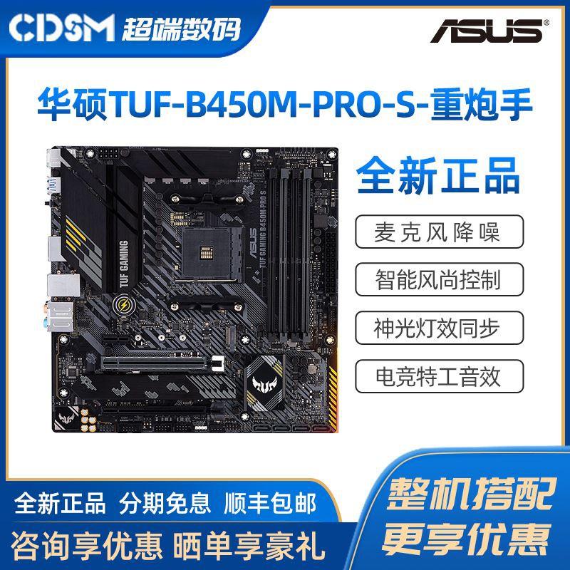 裝機精選~華碩B450M/A520M支持R5 3500x/3600x臺式遊戲主機AMD銳龍電腦主機板