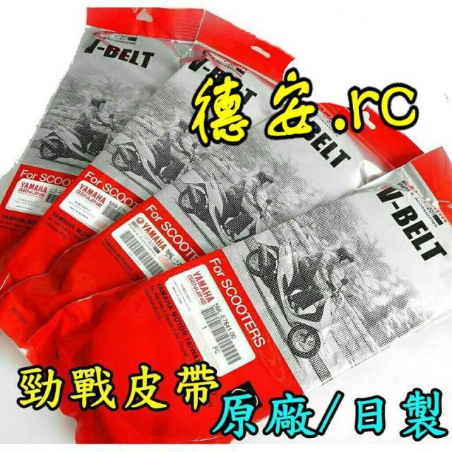 臺灣山葉 1代一代勁戰 2代二代3代三代新勁戰 原廠原裝傳動皮帶