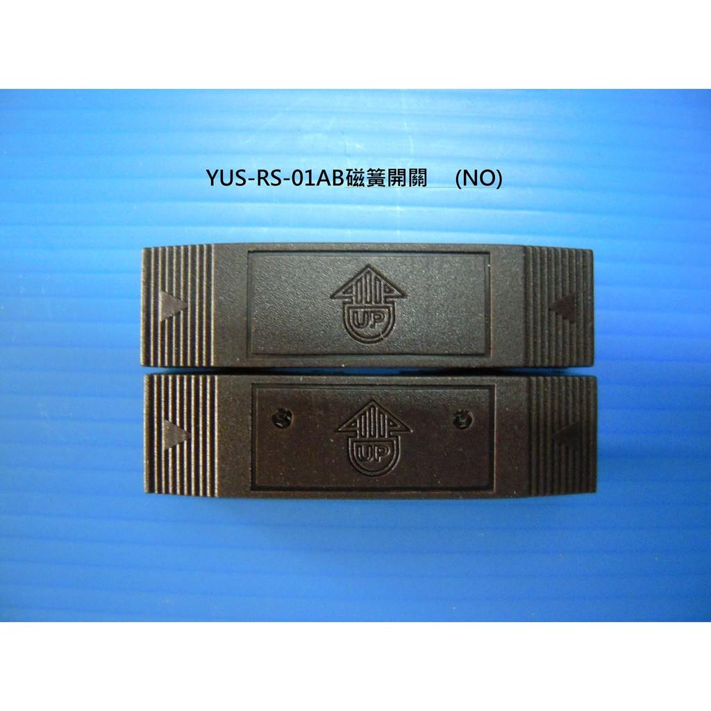 俞氏牌 磁簧開關偵測器 YUS RS-01AB-1 (NO) 現貨新品含稅價 公寓大樓電鎖對講機 04-22010101