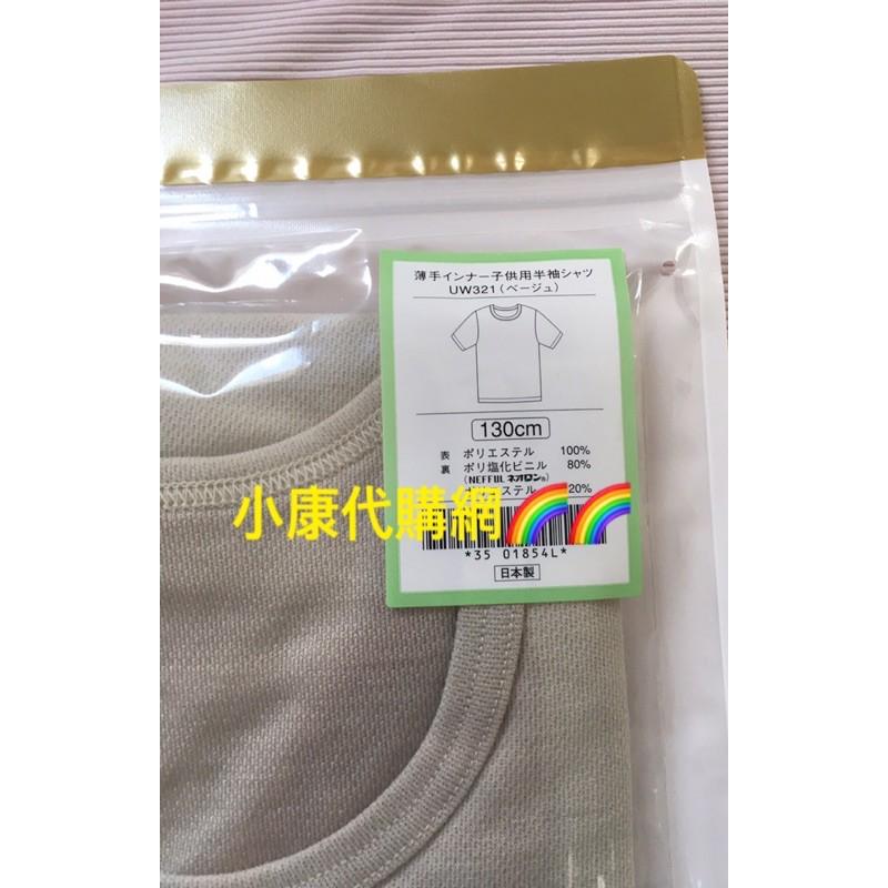 UW321 新雅緻兒童短袖內衣(男女兼用)妮芙露ネッフル-NEFFUL 妮美龍 負離子 《小康代購網》
