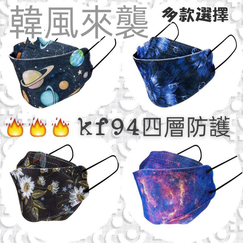 台灣現貨 KF94魚型口罩 魚形口罩 四層口罩 mask 3D立體口罩 成人口罩 折疊口罩  韓版KF94