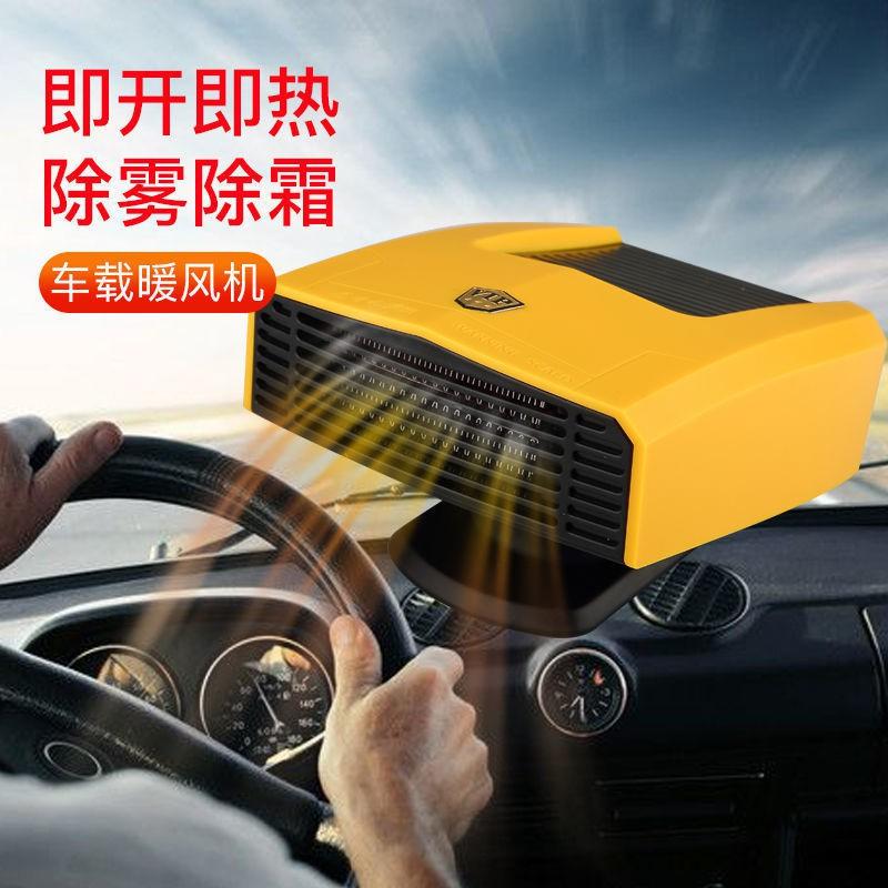 台灣 {現貨}貨車小型車車載暖風機12v24v取暖器速熱usb車載取暖器車內暖風機