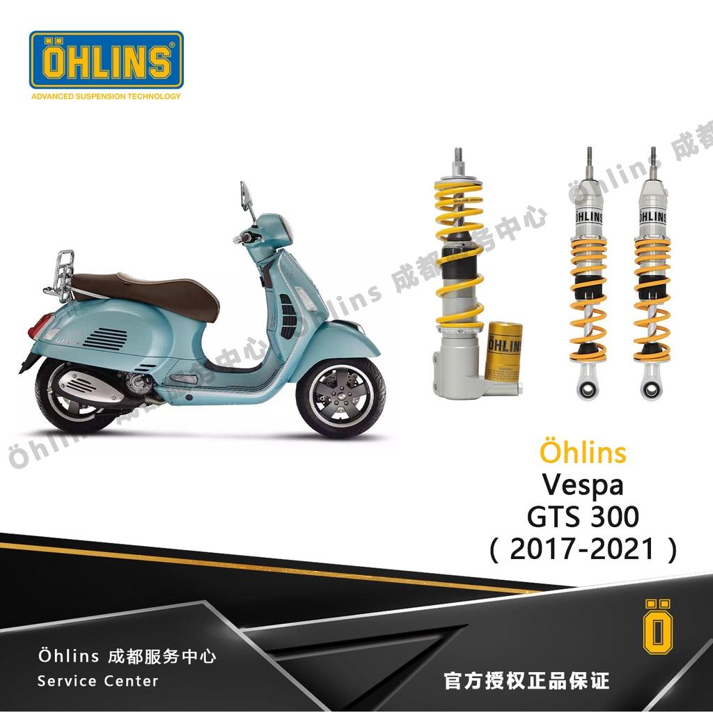 OHLINS Vespa300改裝歐林斯前後避震 GTS 六日專用直上 店內現貨