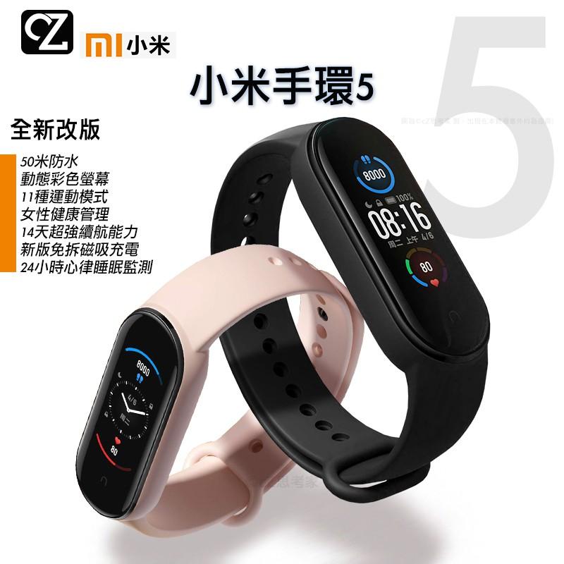 小米手錶6代 小米手環5代主機 小米手環6代 智能手錶 心律錶 智能手環 運動手錶 訊息通知 來電顯示 小米正版 思考家