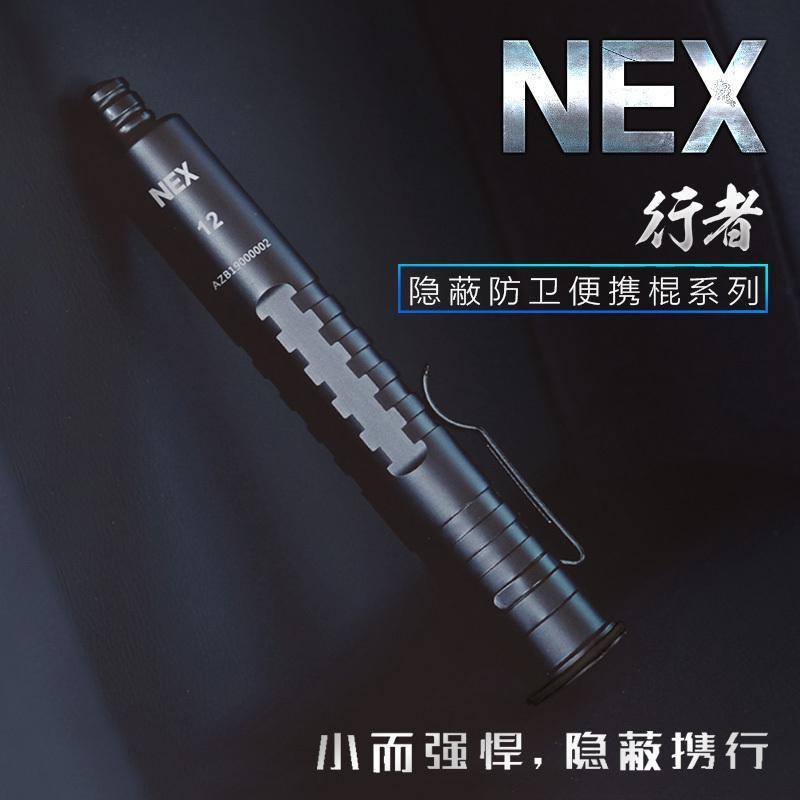 NEX納麗德防身伸縮棍便攜機械棍車載防狼武器甩棍男女防衛三節棍