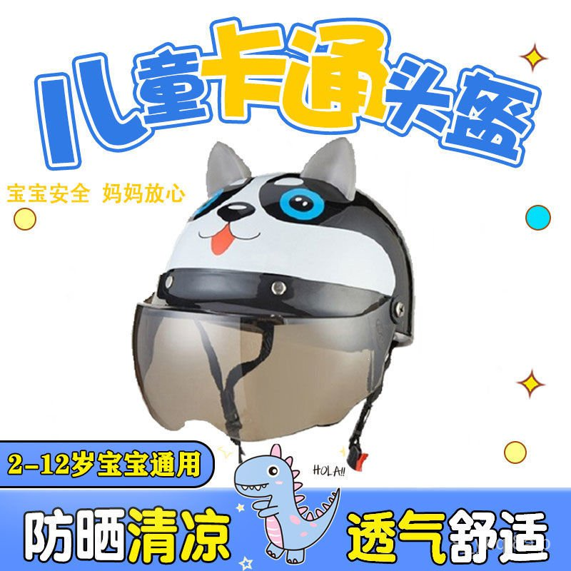 【免運+現貨】🌹兒童安全帽🌹電動車兒童安全頭盔最新款寶寶男女孩2到12歲親子安全帽四季通用波力安全帽 半罩安全帽 小朋友