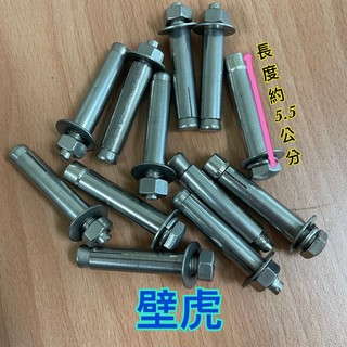 白鐵壁虎2分半/ 不銹鋼壁虎/ 膨脹螺絲/ 壁虎2 1/ 4 臺中市