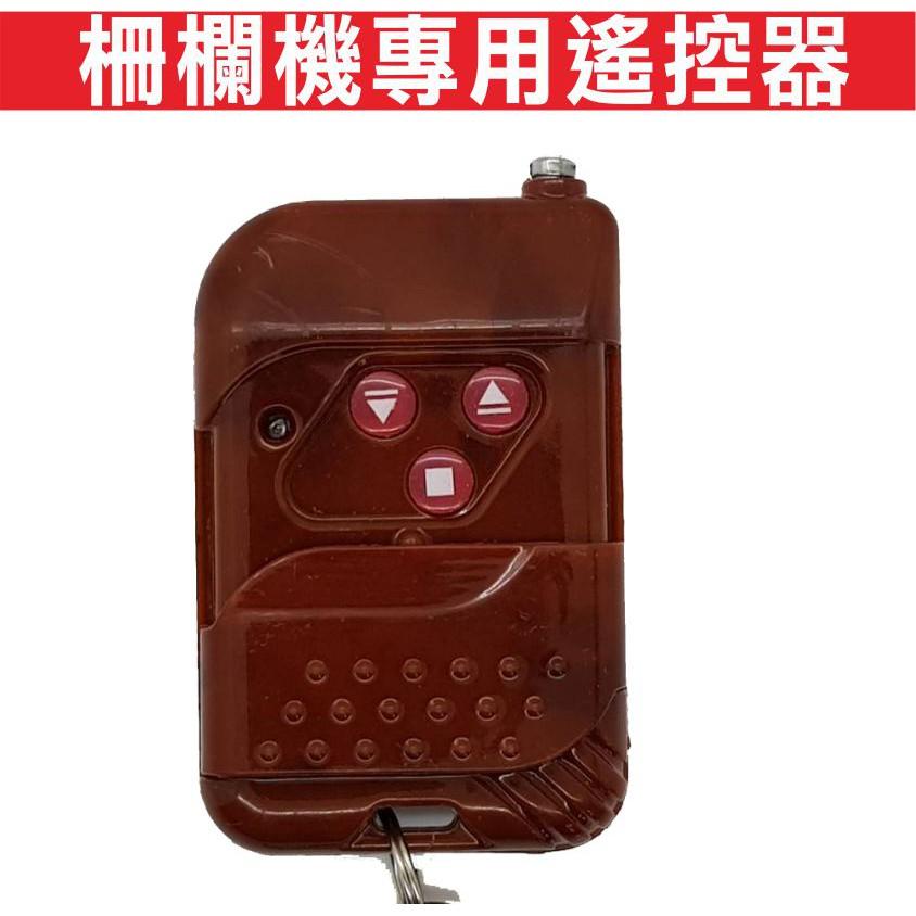 {遙控達人}柵欄機專用遙控器 自行撥碼 發射器 柵欄機專用距離遠 快速捲門 電動門遙控器 各式遙控器維修 鐵捲門遙控器
