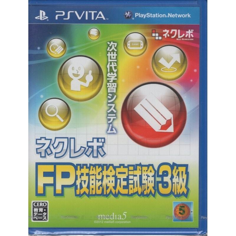 PSV遊戲 FP技能檢定試驗3級 FP技能検定試験3級 次世代學習方式 電子參考書 純日版【魔力電玩】