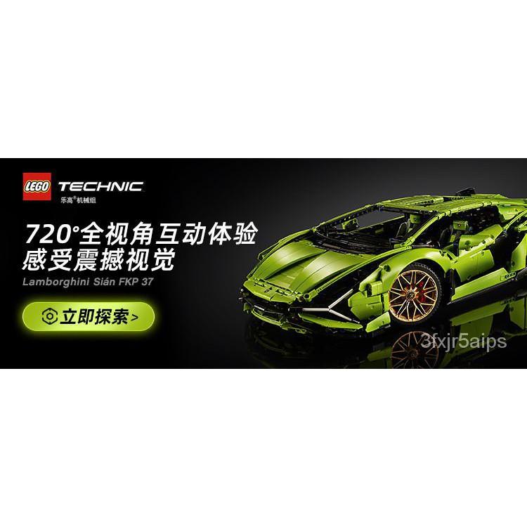 【日韓玩具】機械組跑車樂高積木42115蘭博基尼成年高難度男孩子拼裝益智玩具8