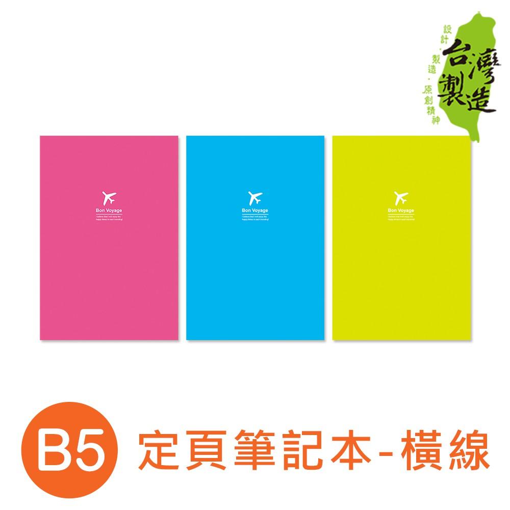 珠友 NB-18065  B5/18K 定頁筆記本/記事本/16張-橫線