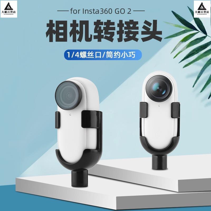 現貨·Insta360 Go2拇指相機保護邊框 轉接頭底座拓展支架配件