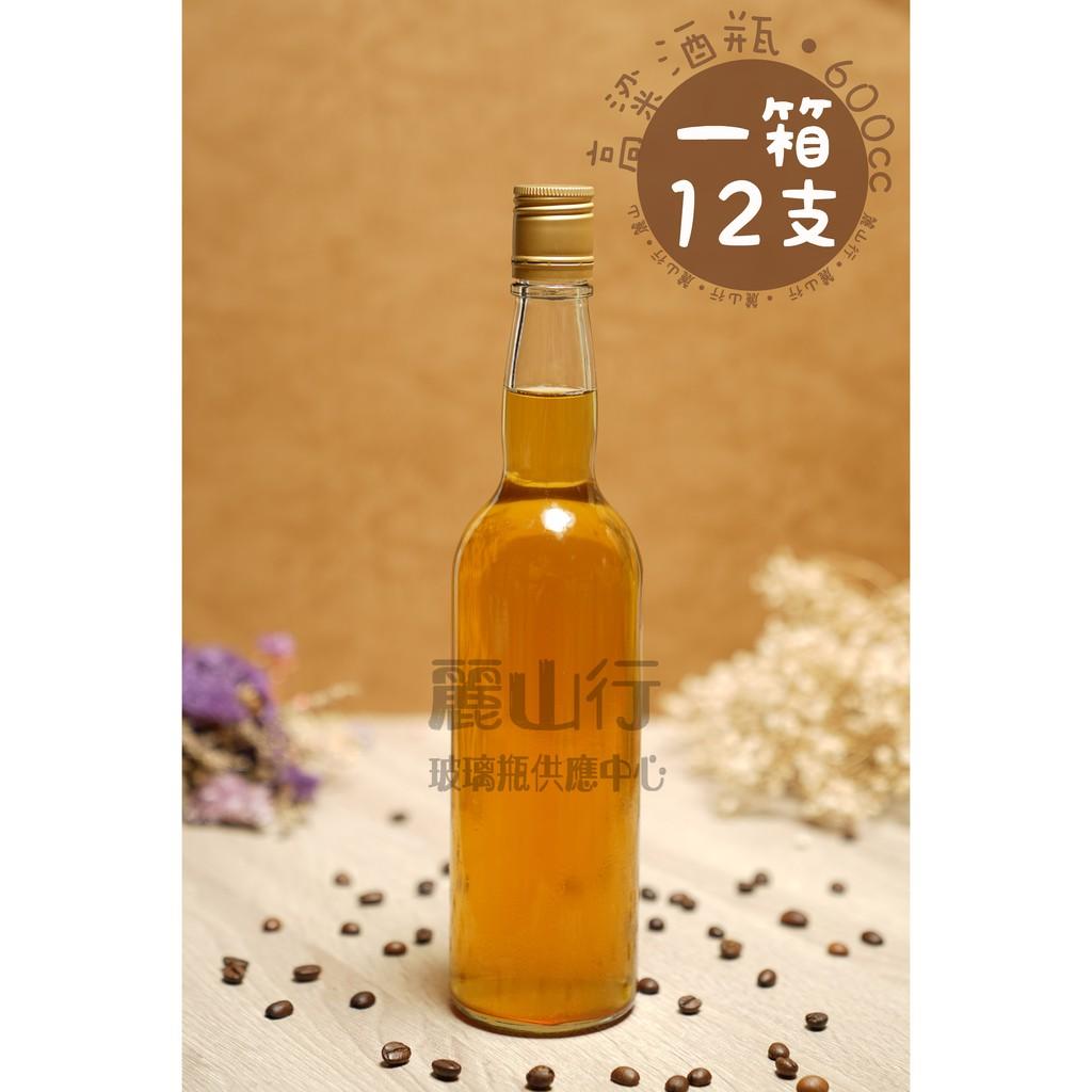 【 600cc 透明 高梁酒瓶】【1箱 12支】麗山行 玻璃瓶批發 紅酒瓶 梅醋瓶 水果酵素