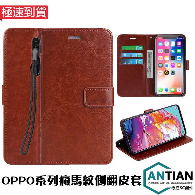 送掛繩 瘋馬紋皮套 OPPO AX5S A9 A5 2020 手機皮套 插卡側翻 支架保護套 錢包款 保護殼ANTIAN