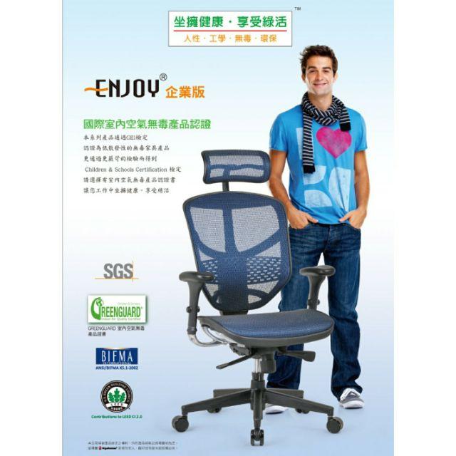 亞毅辦公家具Enjoy121企業版辦公椅人體工學電腦椅設計師愛用款式