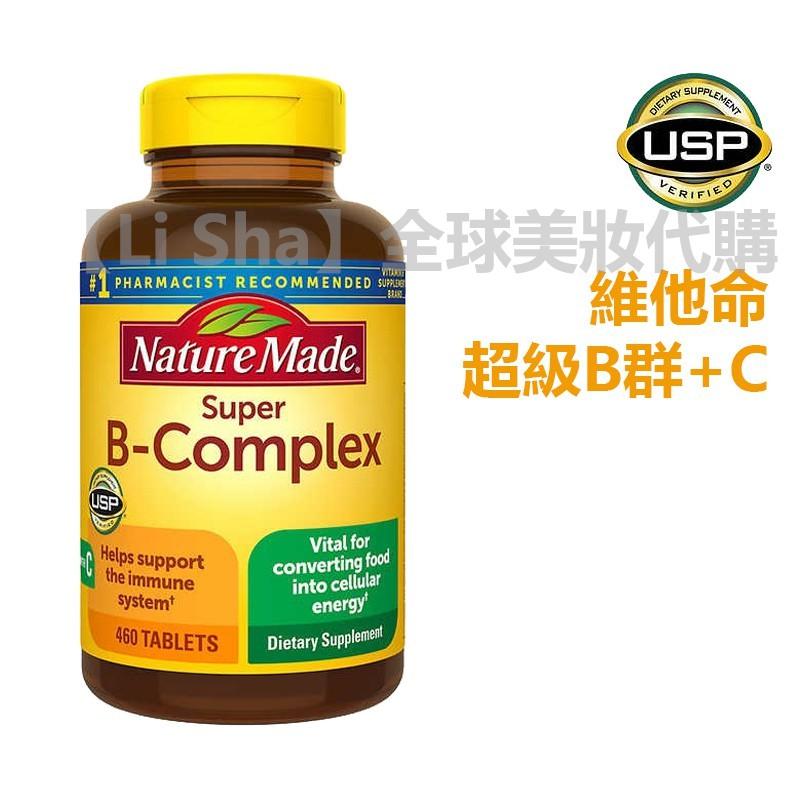 🔥 美國 Nature Made 萊萃美 460顆 Vitamin B-Complex 維他命 超級B群+C