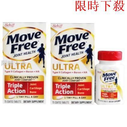 🎈美國 Move Free🎈 益節白瓶 紅瓶 UC2 UCII 加強型迷你錠 Schiff 旭福 軟骨75片
