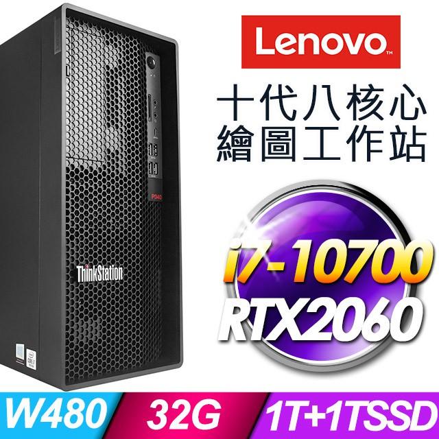 【現貨】Lenovo P340 i7-10700/32G/1TSSD+1TB/RTX 2060/500W/W10P