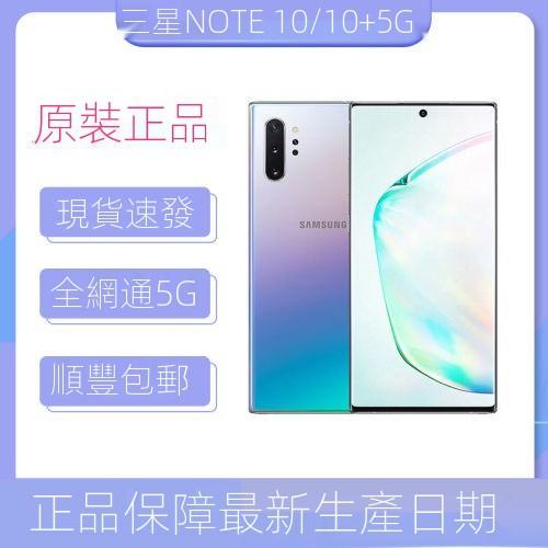 ✢❂☇【現貨免運】 正品三星note10 美版韓版  note10+5G全網通 原裝二手手機S10 5G