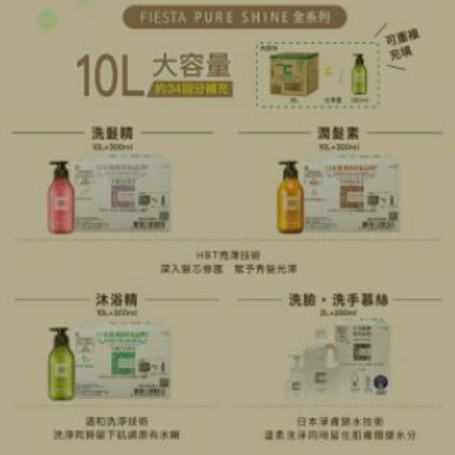 FIESTA沐浴精/洗髮精/潤髮乳10L+300g組合
