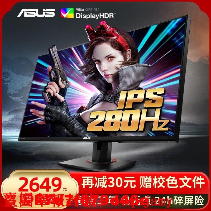 ASUS華碩25英寸IPS小金剛280Hz顯示器高清游戲24電競吃雞VG259QM護眼144Hz臺式ps4電腦屏幕32壁