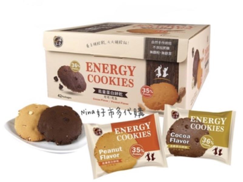 口福不淺 能量蛋白餅 651公克 (可可 + 花生口味) 不加蔗糖 無麵粉   COSTCO  好市多 代購