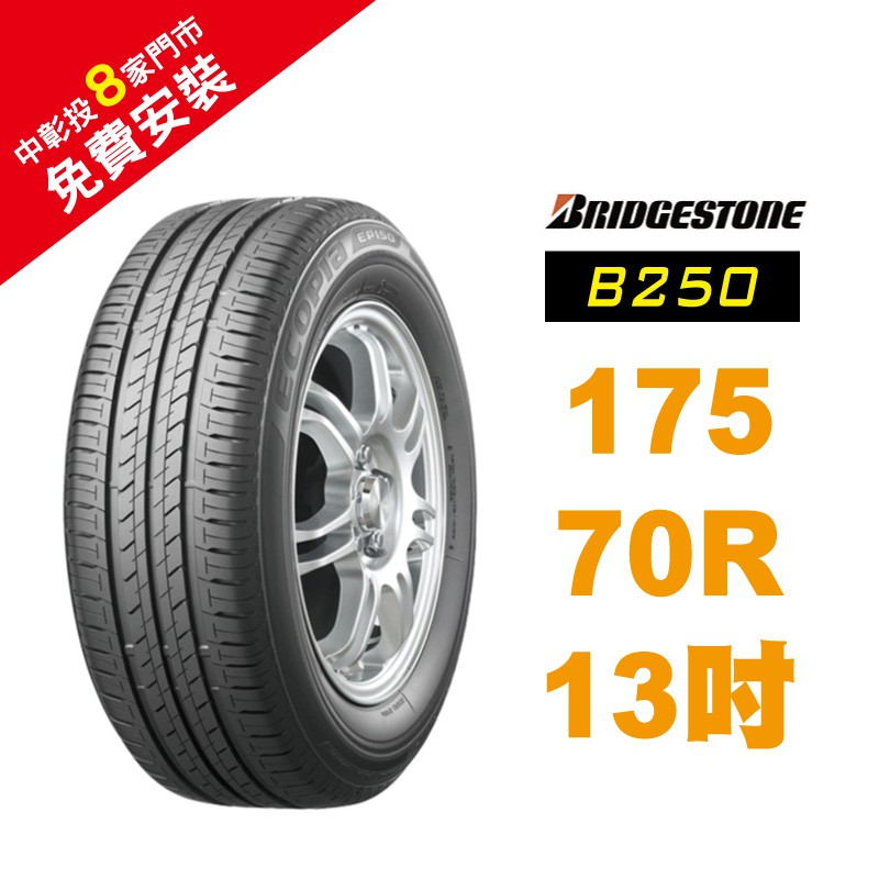 BRIDGESTONE 普利司通輪胎 175/70R13 B250 省油 耐磨 高性能輪胎【促銷送安裝】