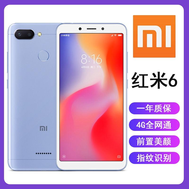 台灣現貨二手手機Redmi紅米6全網通4+64G高配安卓智能機2手手機備用機 特價手機