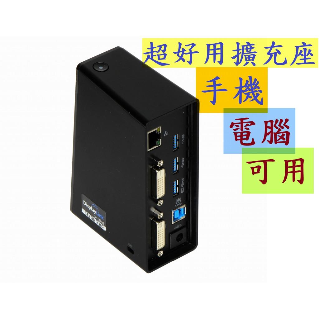 專業版 聯想 USB 3.0 Dock 擴充基座擴展塢 電腦筆電手機電視電腦螢幕投影多螢幕擴充簡報
