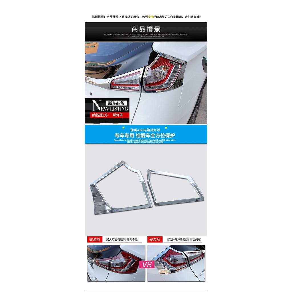 LUXGEN 納智捷 U6 U6 ECO尾燈罩 尾燈框(寬版壓紋)