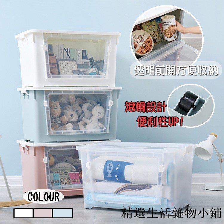 ✴韓式掀翻式收納箱✴  收納箱 下開式  大容量 取物超方便 滾輪設計