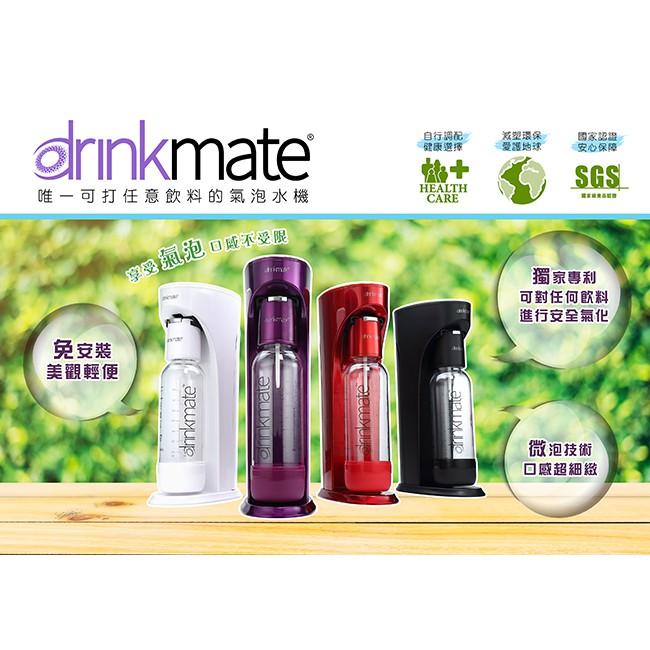 全新drinkmate Rhino410 犀牛機氣泡機 唯一可打含糖飲料 5折出清