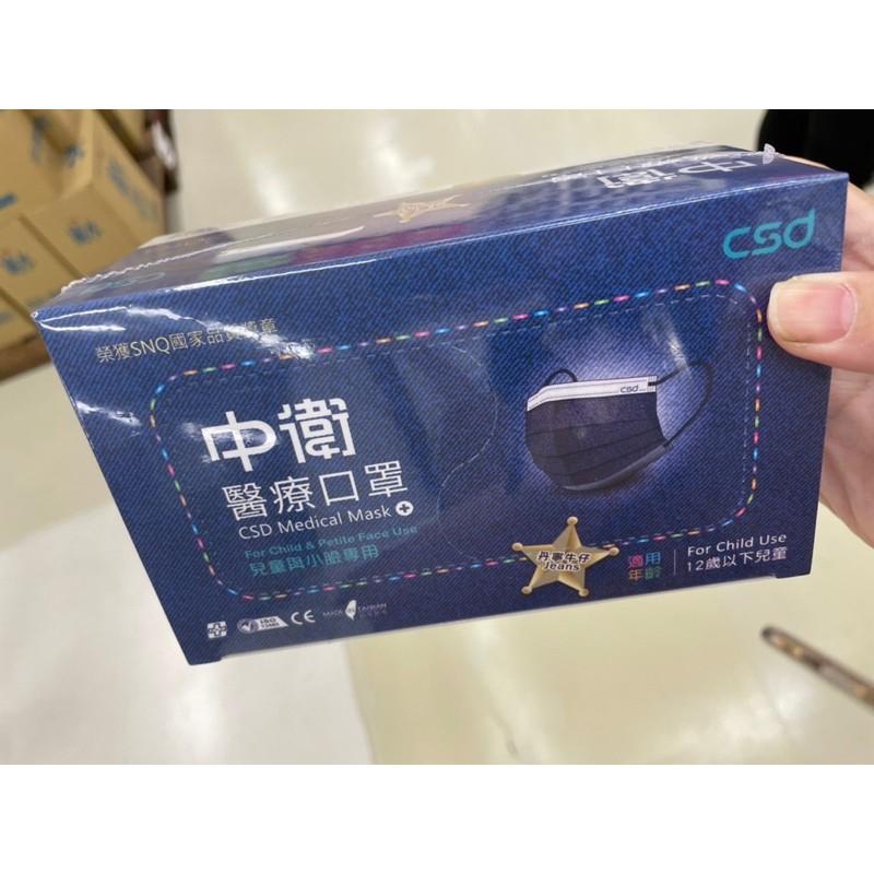 中衛兒童醫療口罩30入/盒