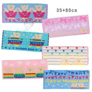 日本 RAINBOW BEAR 彩虹熊 浴巾 運動毛巾 約35*80cm 多款供選【美麗密碼】 自取 面交 超取 臺中市