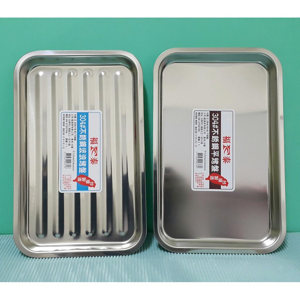 生活好物購  台灣製 福泰304不鏽鋼 烤盤 方盤 平烤盤 不鏽鋼烤盤 波浪烤盤 不鏽鋼方盤 茶盤